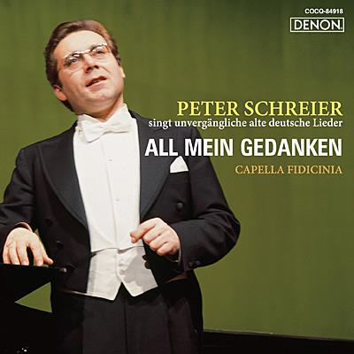 古いドイツの歌 (ドレスデン、ルカ教会1977)