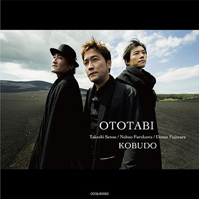 OTOTABI-音旅-