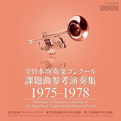 全日本吹奏楽コンクール課題曲参考演奏集 1975-1978