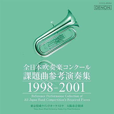 全日本吹奏楽コンクール課題曲参考演奏集 1998-2001