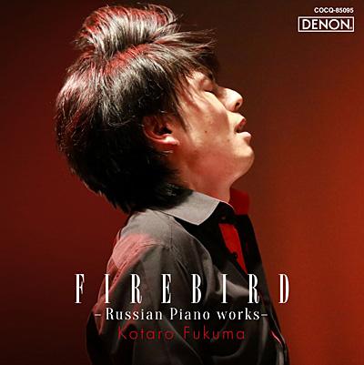 火の鳥 −ロシア・ピアノ作品集−