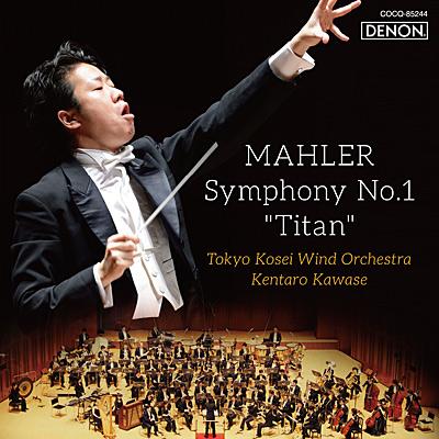マーラー:交響曲第1番≪巨人≫