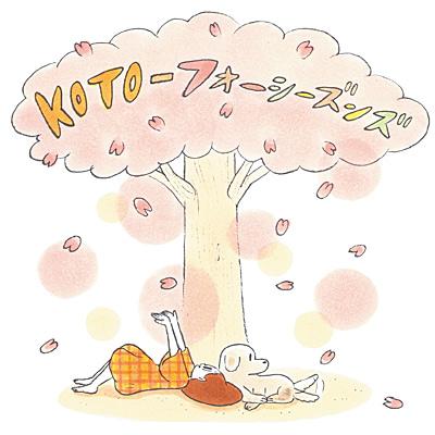 KOTO−フォーシーズンズ KOTO-4 SEASONS