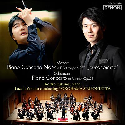 モーツァルト:ピアノ協奏曲第9番《ジュノーム》 シューマン:ピアノ協奏曲