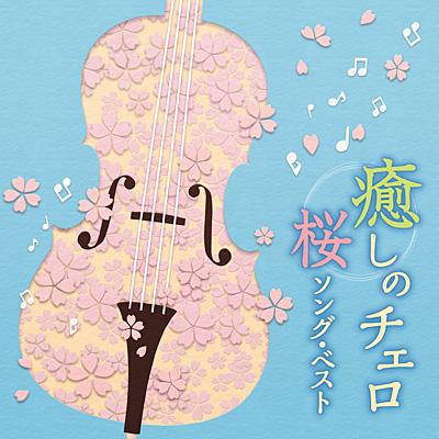 癒しのチェロ 〜桜ソング・ベスト