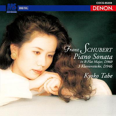 シューベルト:ピアノ・ソナタ第21番、3つのピアノ曲D946〔UHQCD〕