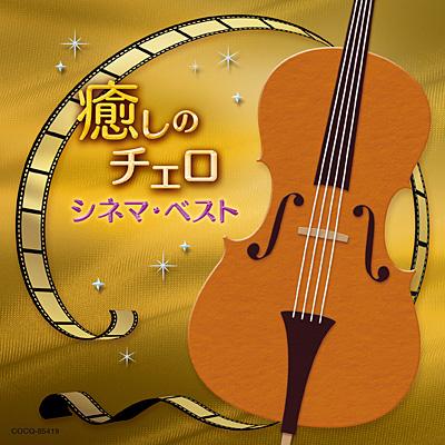 癒しのチェロ 〜シネマ・ベスト
