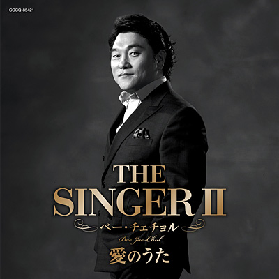 THE SINGER II 愛のうた