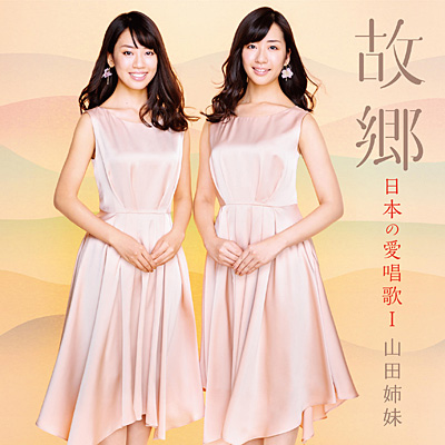 故郷 日本の愛唱歌I