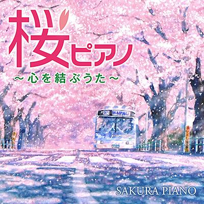 桜ピアノ〜心を結ぶうた〜