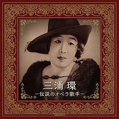 三浦環 −伝説のオペラ歌手−/三浦環