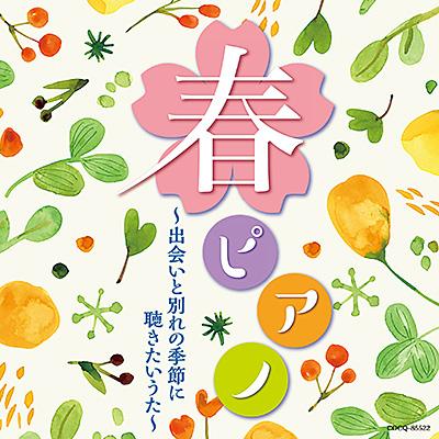 春ピアノ〜出会いと別れの季節に 聴きたいうた〜/林そよか (SOYOKA)