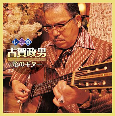 決定盤 古賀政男 心のギター