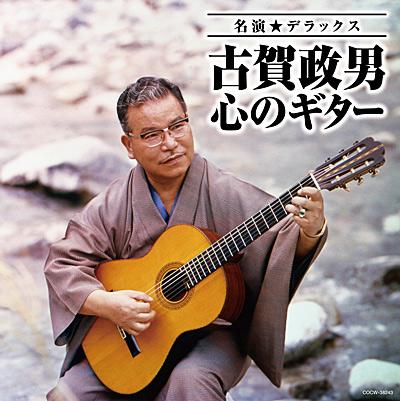 名演☆デラックス 古賀政男 心のギター