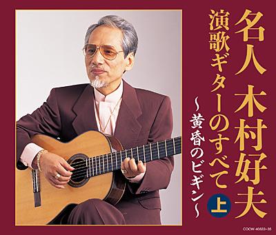 決定盤 名人 木村好夫 演歌ギターのすべて(上) 〜黄昏のビギン〜/木村好夫