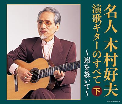 決定盤 名人 木村好夫 演歌ギターのすべて(下) 〜影を慕いて〜/木村好夫