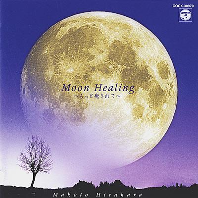 月の癒し 〜もっと癒されて〜