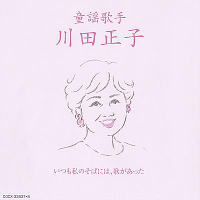 童謡歌手 川田正子<br>〜いつも私のそばには、歌があった〜