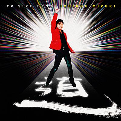 デビュー40周年記念 水木一郎TVサイズ主題歌ベスト
