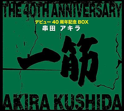 串田アキラ デビュー40周年記念BOX「一筋」
