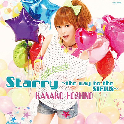 Starry〜the way to the SIRIUS〜