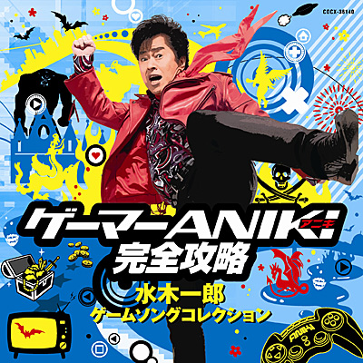 ゲーマーANIKI 完全攻略〜水木一郎ゲームソングコレクション〜
