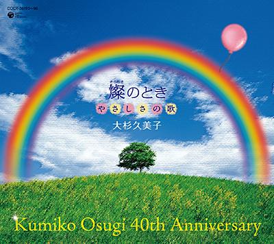 40th Anniversary 燦(きらめき)のとき やさしさの歌