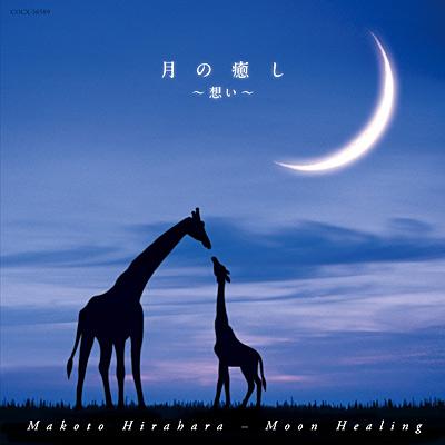 月の癒し 〜想い〜