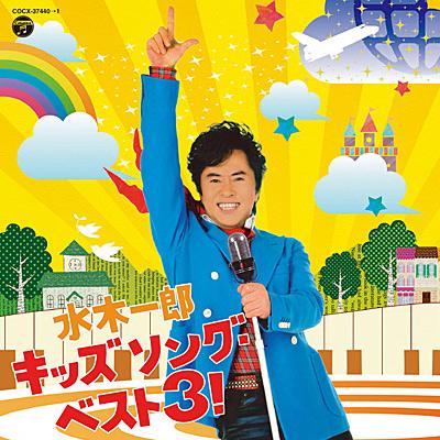 水木一郎キッズ ソング・ベスト3!