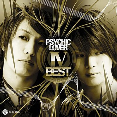 Psychic Lover IV -BEST-