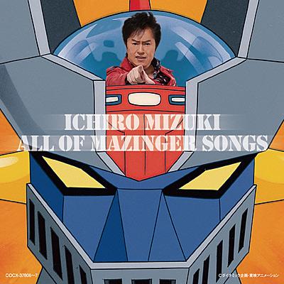 ALL OF MAZINGER SONGS