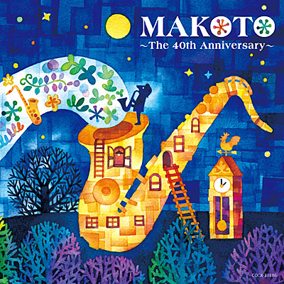 MAKOTO 〜The 40th Anniversary〜