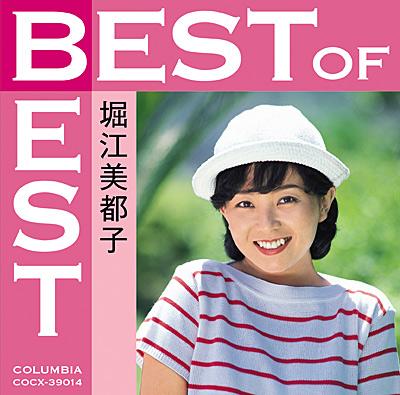 ベスト・オブ・ベスト 堀江美都子