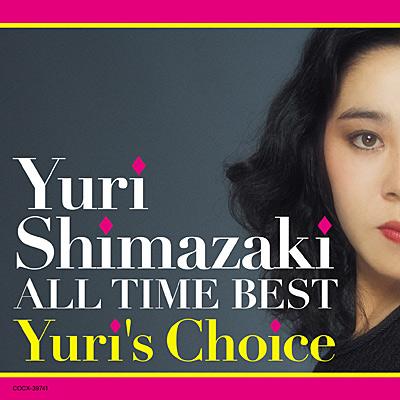 しまざき由理 オール・タイム・ベスト 〜Yuri's Choice〜