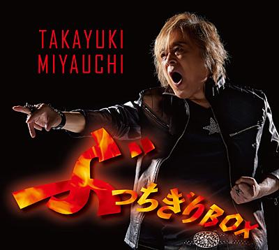 歌手人生40周年記念 宮内タカユキ「ぶっちぎりBOX」/宮内タカユキ