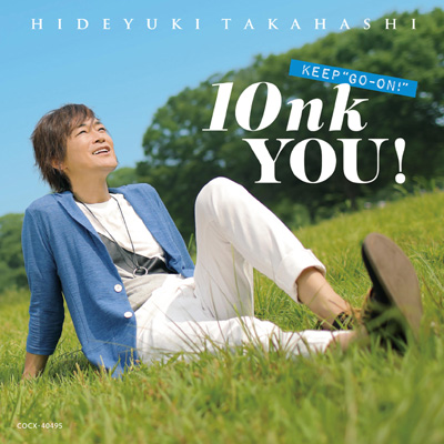 """10nk YOU! 〜KEEP """"GO-ON!""""〜/高橋秀幸"""