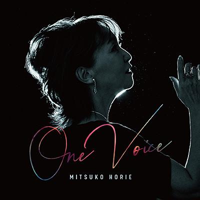 デビュー50周年記念カバーアルバム「One Voice」