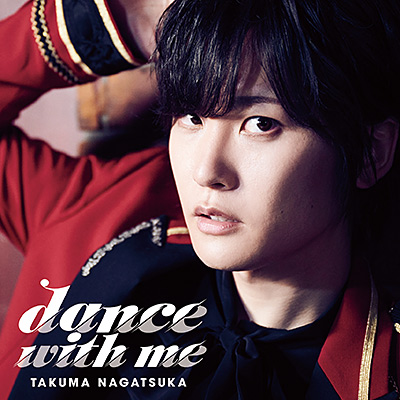 dance with me【通常盤】