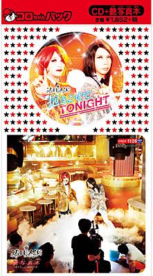 フェロ☆メン「抱きよせてTONIGHT」【初回限定盤】