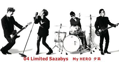 My HERO/夕凪【8cmCD】