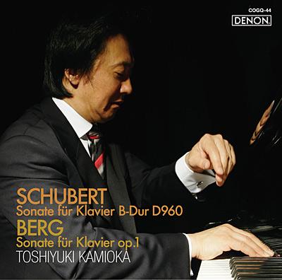 シューベルト:ピアノ・ソナタ 第21番 ほか