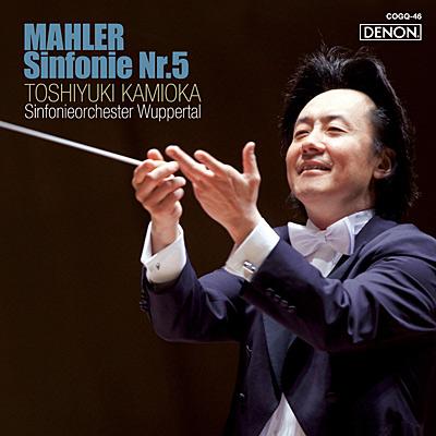 マーラー:交響曲 第5番
