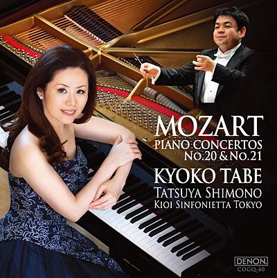モーツァルト:ピアノ協奏曲第20番ニ短調、第21番ハ長調