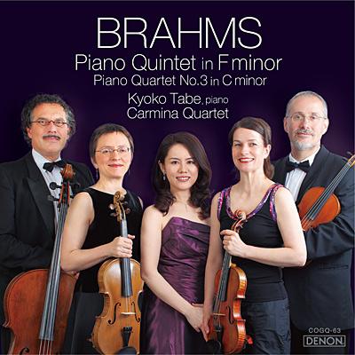 ブラームス:ピアノ五重奏曲へ短調/ピアノ四重奏曲第3番ハ短調