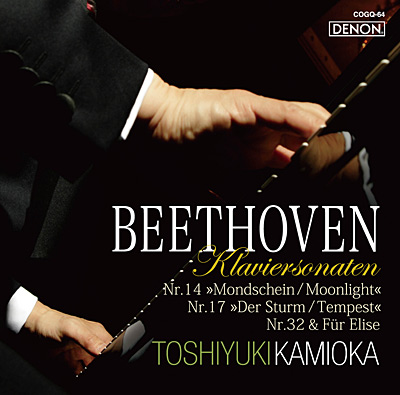 ベートーヴェン:ピアノ・ソナタ《月光》《テンペスト》第32番 他