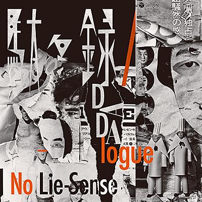駄々録〜Dadalogue【アナログ】/No Lie-Sense