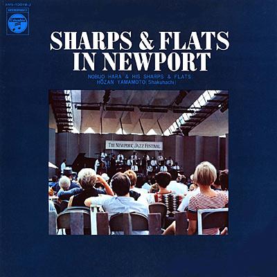 ニューポートのシャープス・アンド・フラッツ