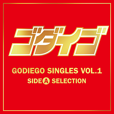 GODIEGO SINGLES VOL.1 -SIDE A SELECTION-