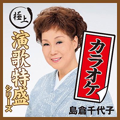 """""""極上演歌特盛""""カラオケ・シリーズ 島倉千代子"""