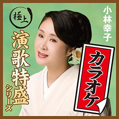 """""""極上演歌特盛""""カラオケ・シリーズ 小林幸子"""